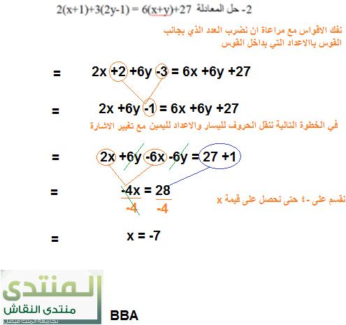 مناقشات مبادئ الرياضيات ckfu1381746551392.pn