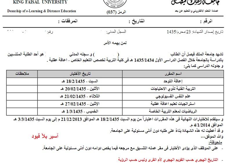 الخدمات الطلابية فيصل الخدمات الطلابية جامعة الملك فيصل 1441