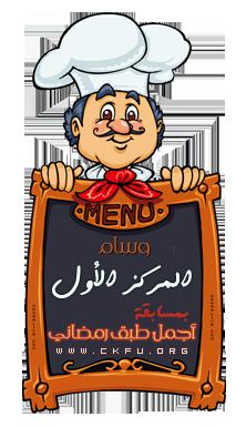 المركز الأول في مسابقة أجمل طبق رمضاني
