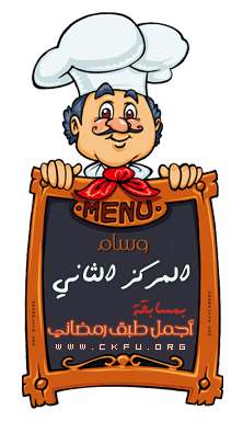 المركز الثاني في مسابقة أجمل طبق رمضاني