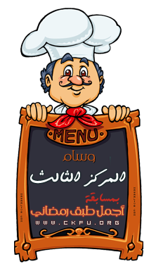 المركز الثالث في مسابقة أجمل طبق رمضاني