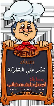 شكرا على المشاركة بأجمل طبق رمضاني