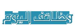 تُعلن شركة بان دان للاستشارات في الرياض والإحساء عن توفر فرص وظيفة في مجال التسويق بمسمى (اخصائية تسويق)