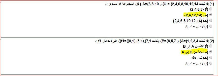 الواجب الاول جميع المواد مستوى ckfu144472791211.jpg