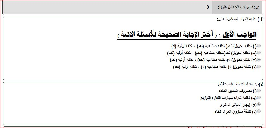 الواجب الاول جميع المواد مستوى ckfu1444729228541.jp