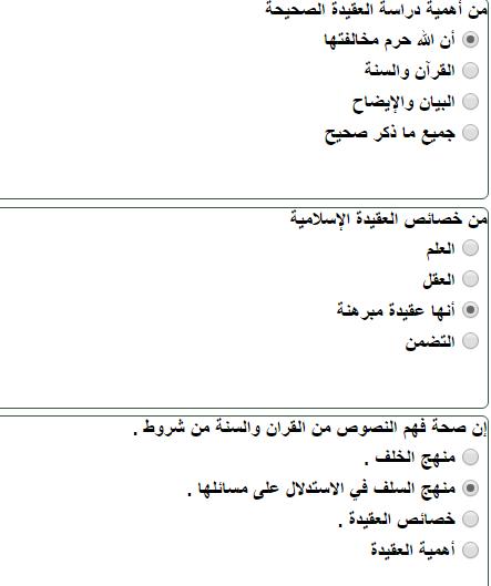 جميع واجبات المستوى ckfu1444871249791.pn
