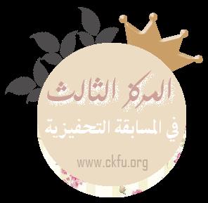 المسابقة التحفيزية لجامعة الملك فيصل للتعليم عن بع