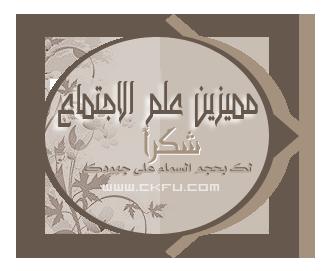 وسام مميزين علم اجتماع للمستوى السابع