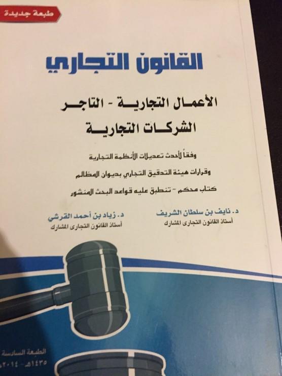 كتاب القانون البحري السعودي pdf