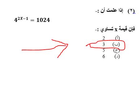 واجب الاول لجميع المواد المستوى ckfu1456380134572.pn